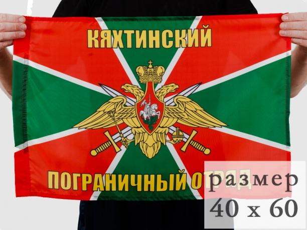 Флаг Кяхтинский погранотряд 40x60 см