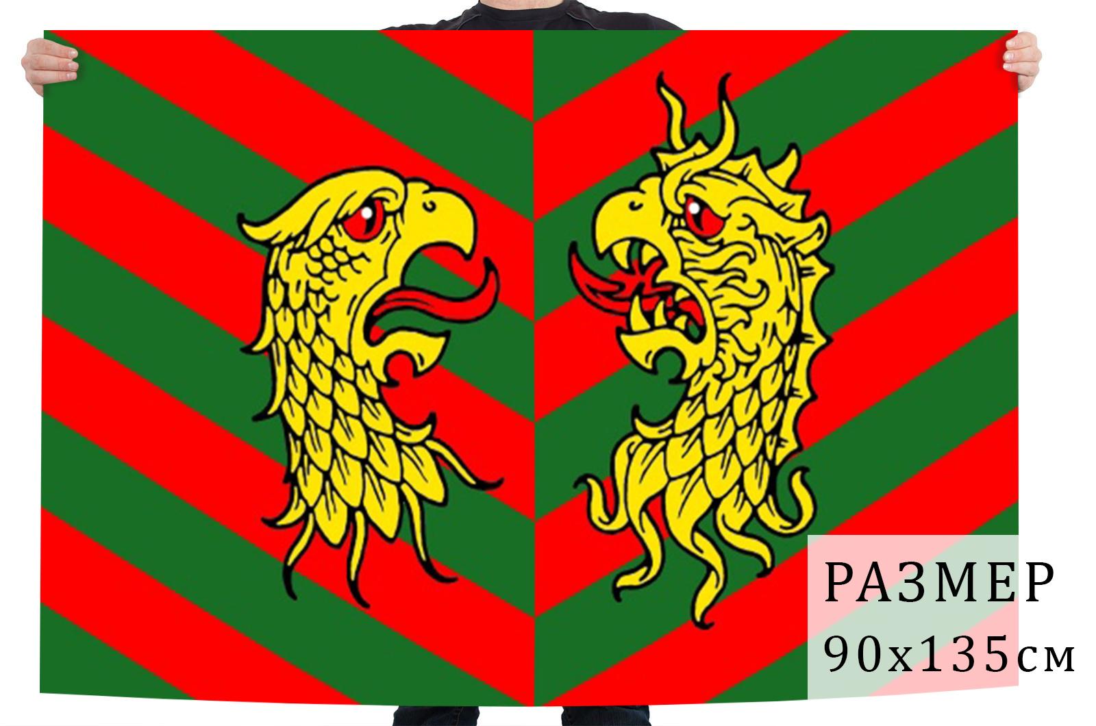 Флаг Кяхтинского муниципального района