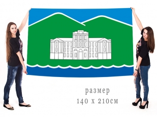 Большой флаг Кыштыма