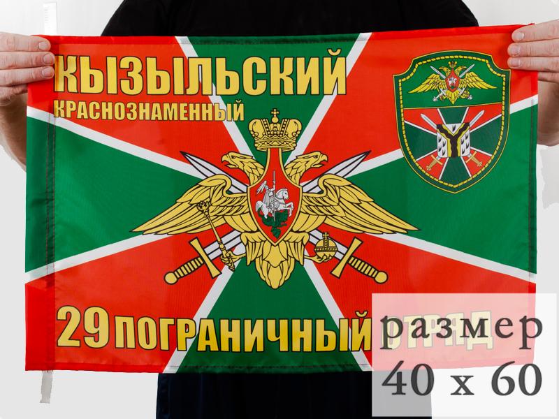 Флаг Кызыльский погранотряд 40x60 см