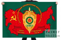 Флаг КЗакПО – ОКПП Батуми, отделение Поти