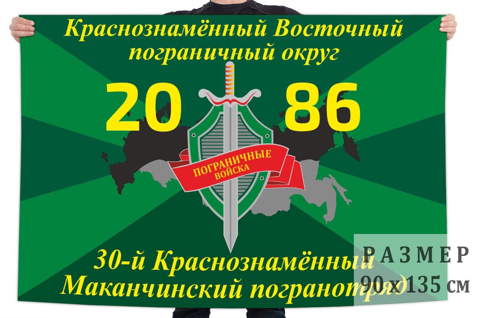 Флаг КЗВПО 30-й Краснознаменный Маканчинский погранотряд