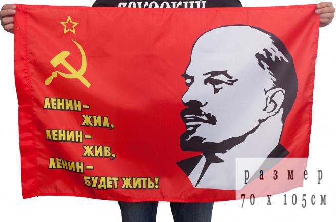 Купить флаг «Ленин жил! Ленин жив! Ленин будет жить!»