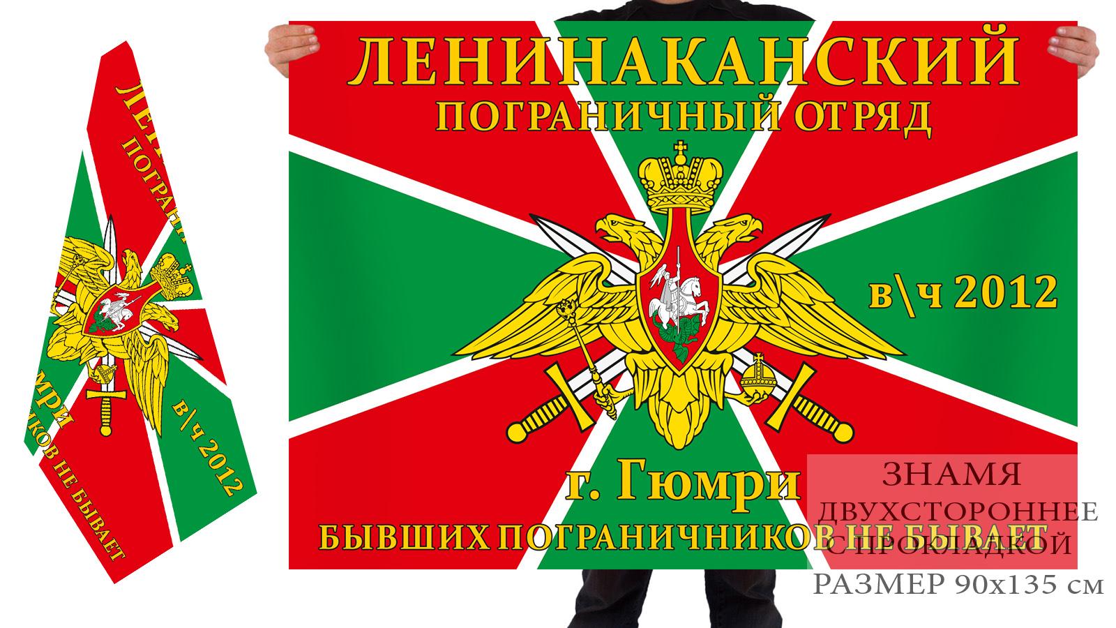 Флаг Ленинаканского погранотряда в/ч 2012, г. Гюмри