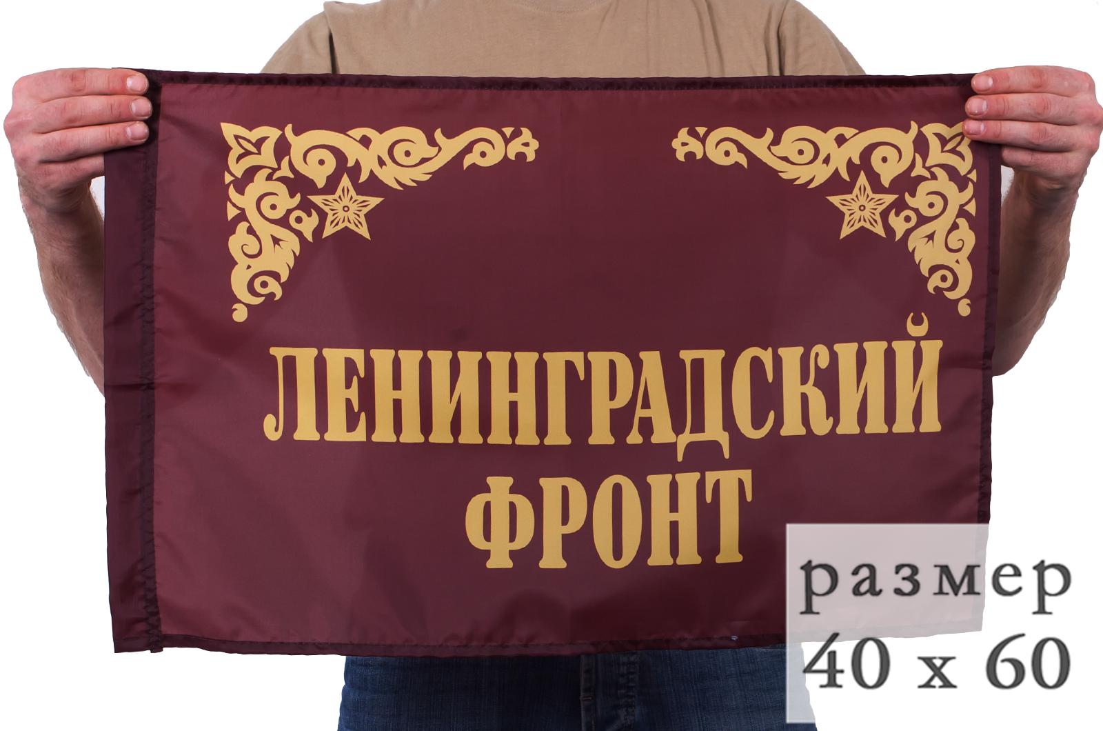 Флаг Ленинградского фронта 40x60