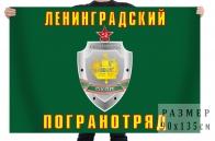 Флаг Ленинградского погранотряда