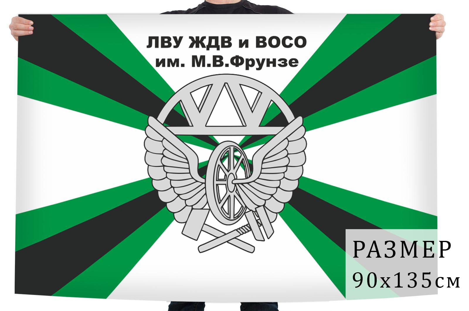 Флаг Ленинградского высшего училища железнодорожных войск и военных сообщений им. Фрунзе