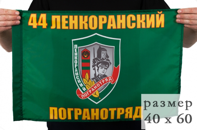 Флаг «Ленкоранский 44 погранотряд» 40x60 см