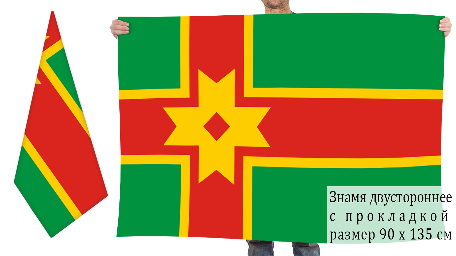 Купить флаг Лихославльского района