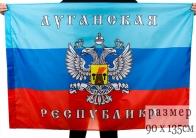 Флаг Луганской Народной Республики