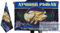 """Флаг """"Лучшему рыбаку"""" - купить в интернет-магазине"""