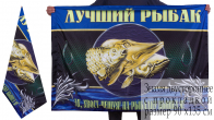 "Флаг ""Лучшему рыбаку"" двухсторонний"