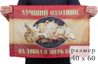"""Флаг """"Лучший охотник"""" - купить по низкой цене"""