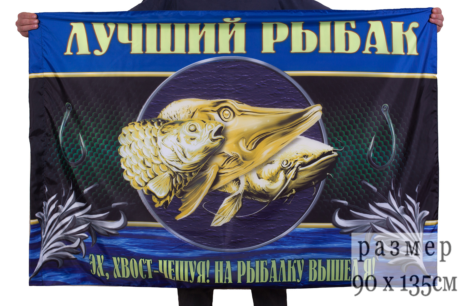 """Флаг """"Лучший рыбак"""" - купить в интернет-магазине"""