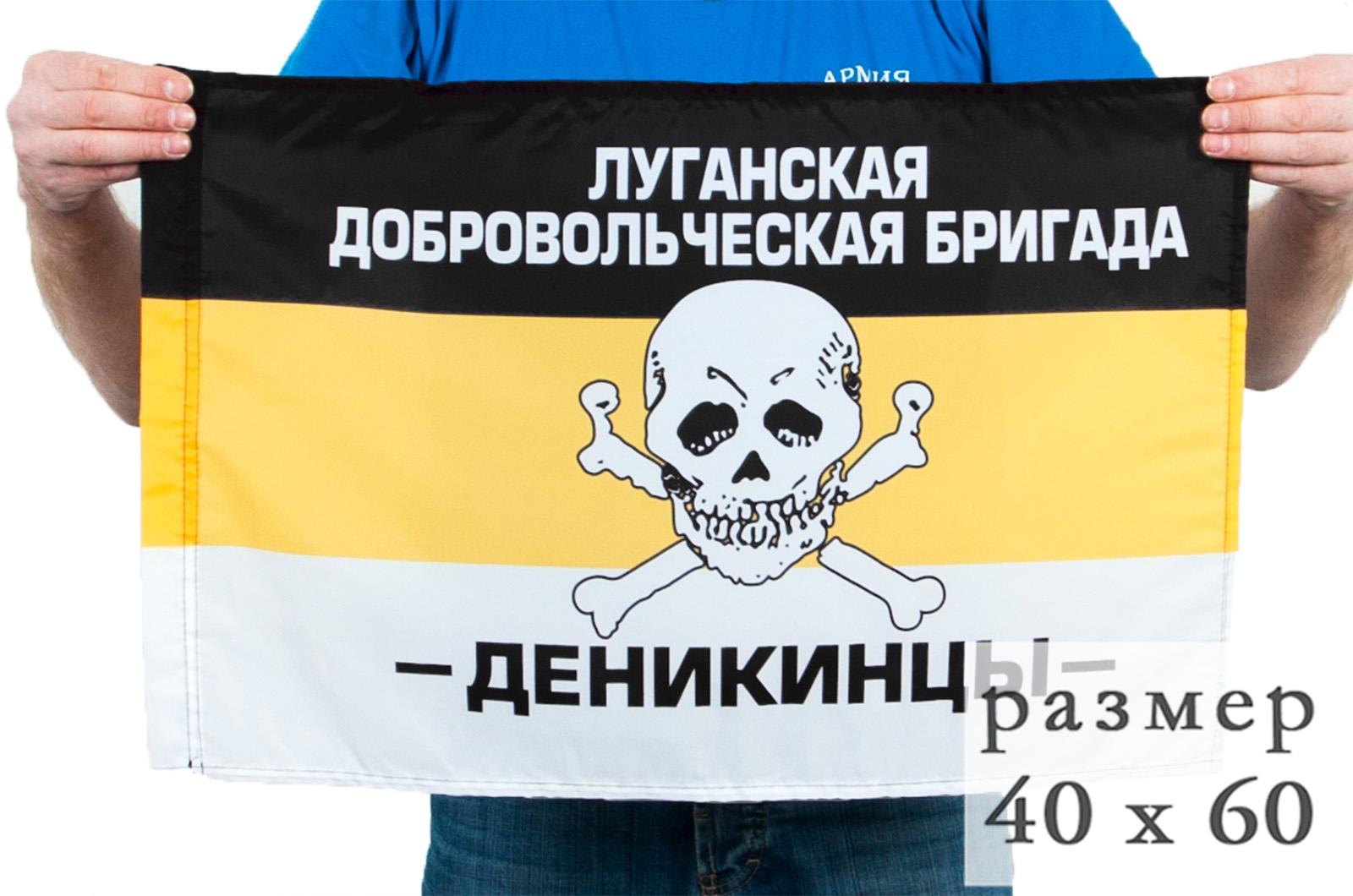 """Флаг Луганской бригады """"Деникинцы"""" 40x60"""