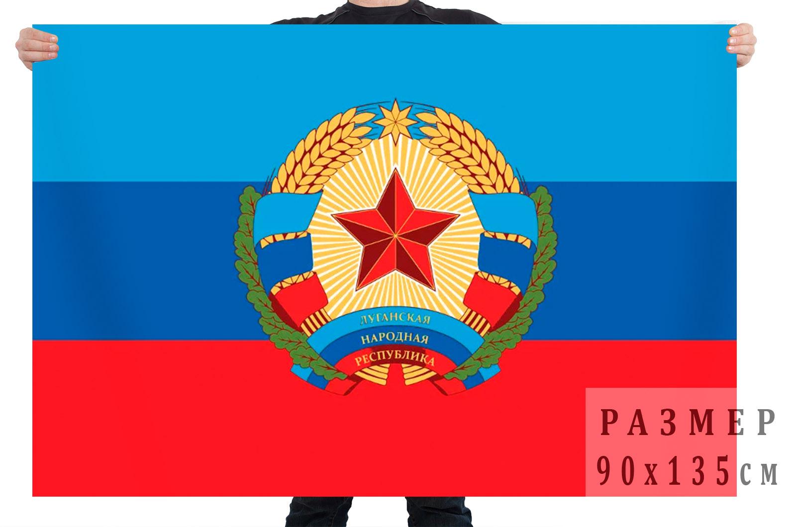 Флаг Луганской Народной Республики с гербом
