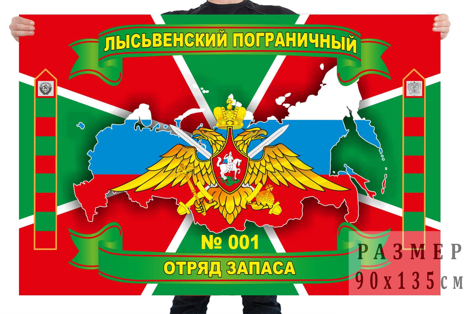 Флаг Лысьвенского пограничного отряда запаса