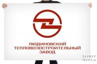 Флаг Людиновского тепловозостроительного завода