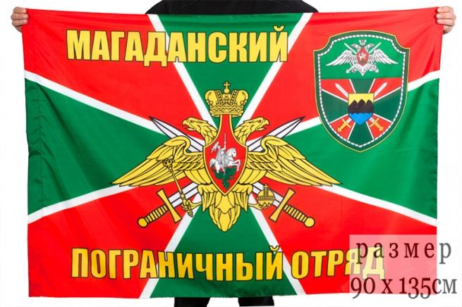 """Флаг """"Магаданский погранотряд"""""""