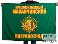 """Флаг """"Маканчинский пограничный отряд"""""""