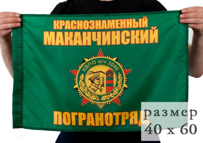 Флаг «Маканчинский погранотряд» 40x60 см