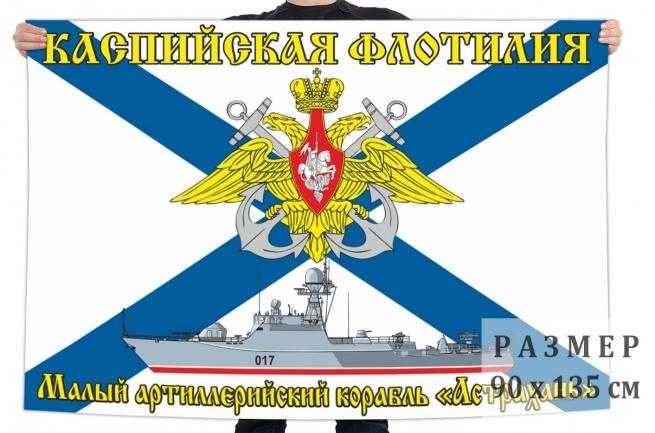 """Флаг малого артиллерийского корабля """"Астрахань"""""""