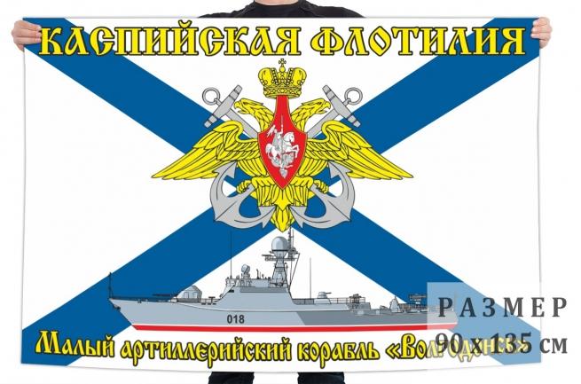 "Флаг малого артиллерийского корабля ""Волгодонск"""