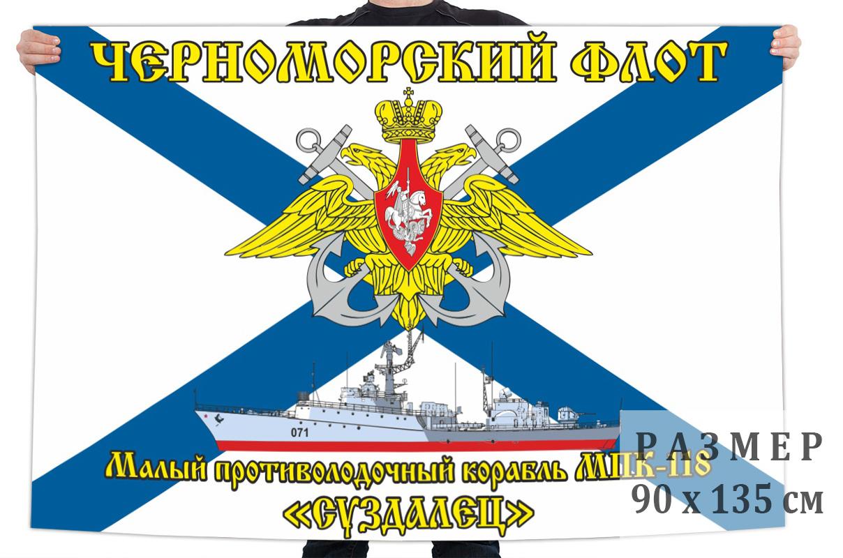 Флаг малого противолодочного корабля МПК 118 Суздалец