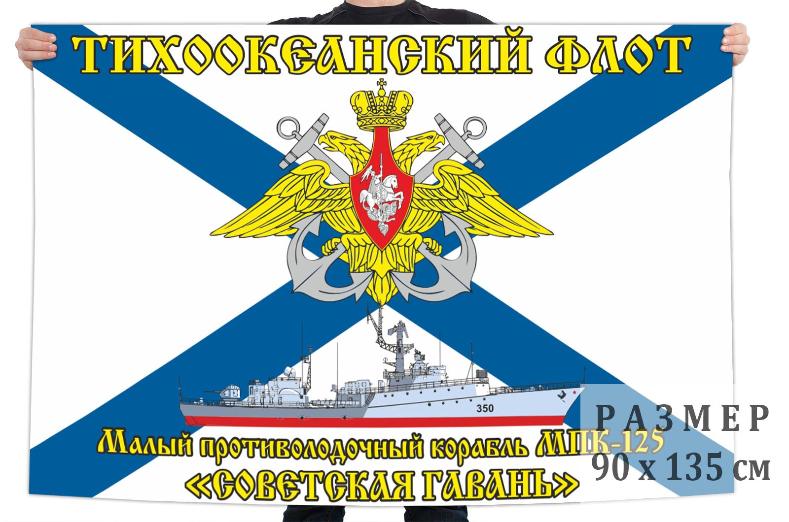 """Флаг малого противолодочного корабля МПК-125 """"Советская гавань"""""""