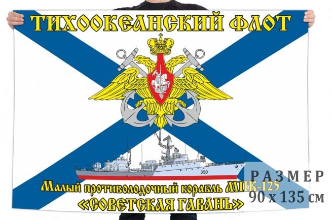Флаг малого противолодочного корабля МПК 125 Советская гавань