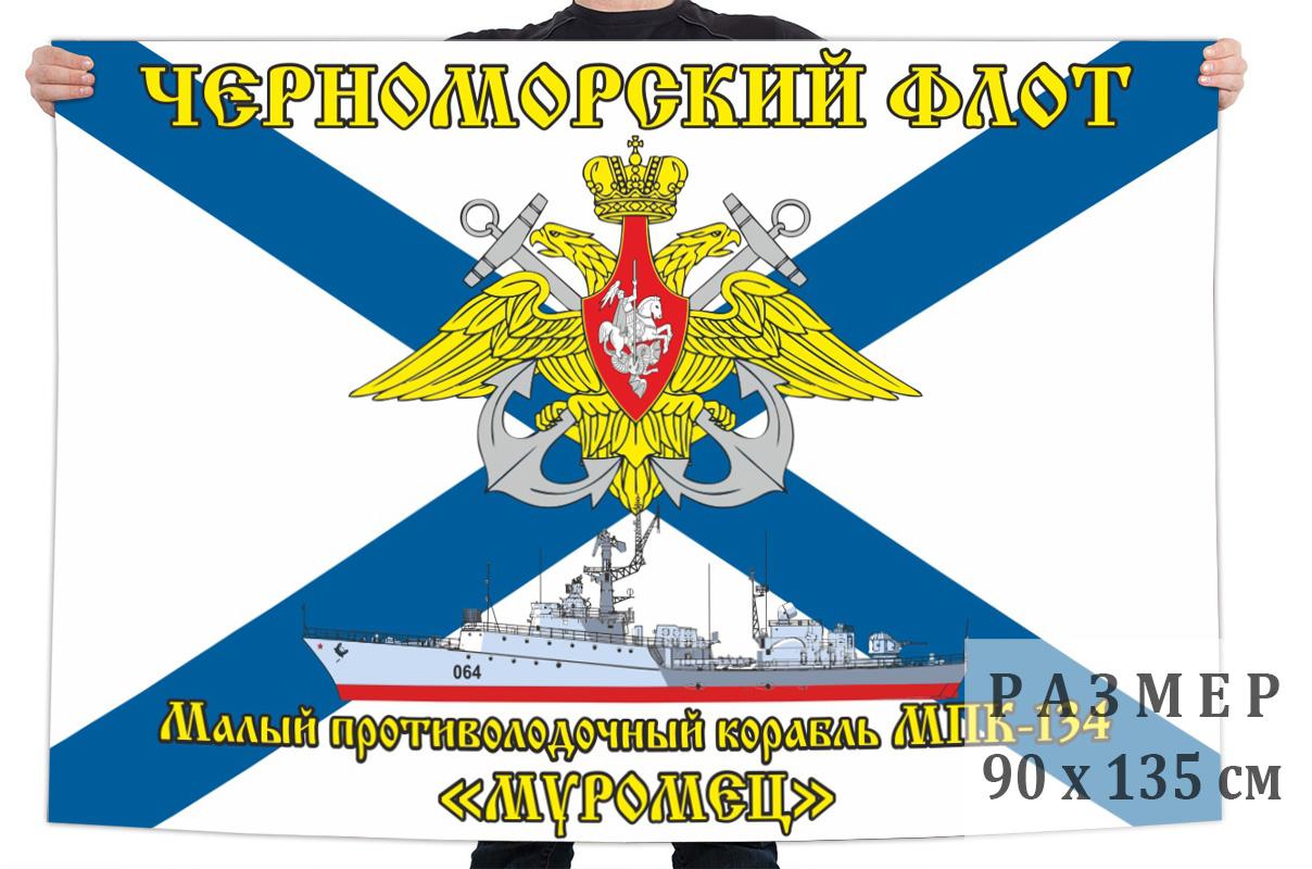 """Флаг малого противолодочного корабля МПК-134 """"Муромец"""""""
