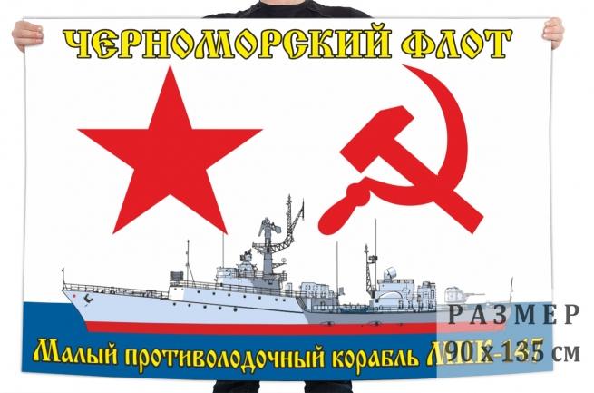 Флаг малого противолодочного корабля МПК 147