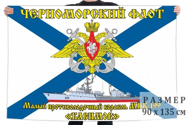 Флаг малого противолодочного корабля МПК 199 Касимов