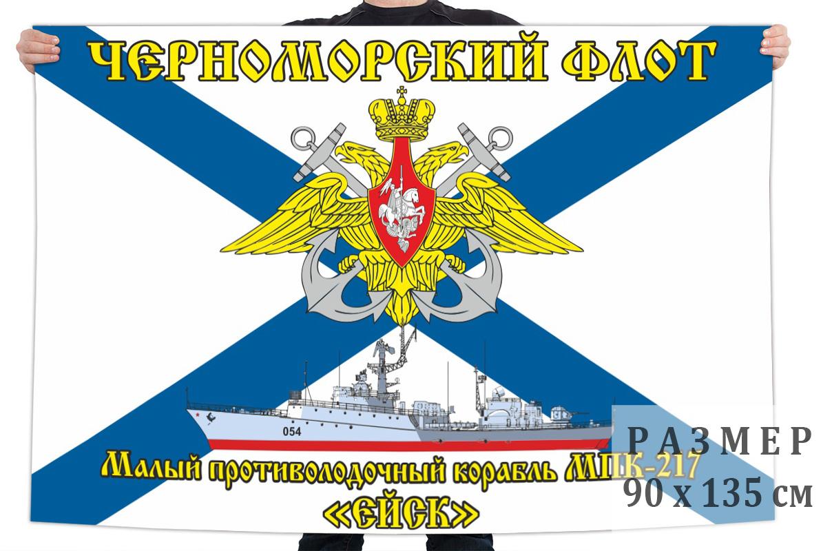 """Флаг малого противолодочного корабля МПК-217 """"Ейск"""""""
