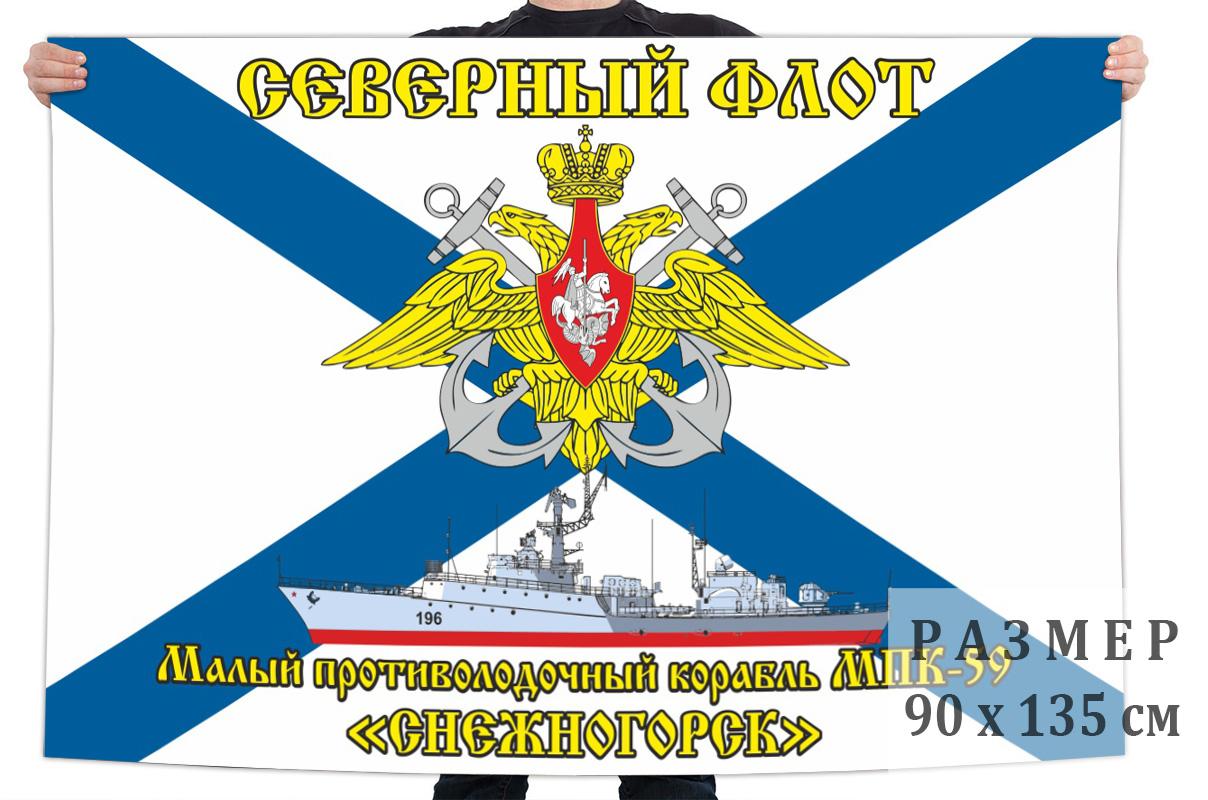 """Флаг малого противолодочного корабля МПК-59 """"Снежногорск"""""""