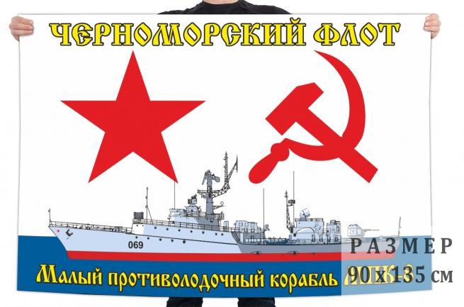 Флаг малого противолодочного корабля МПК 8