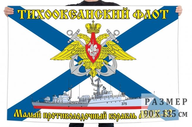 Флаг малого противолодочного корабля МПК-82