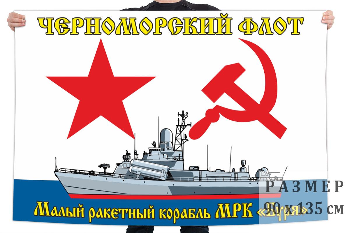 "Флаг малого ракетного корабля ""Буря"""