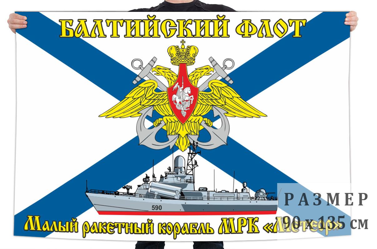 """Флаг малого ракетного корабля """"Метеор"""""""