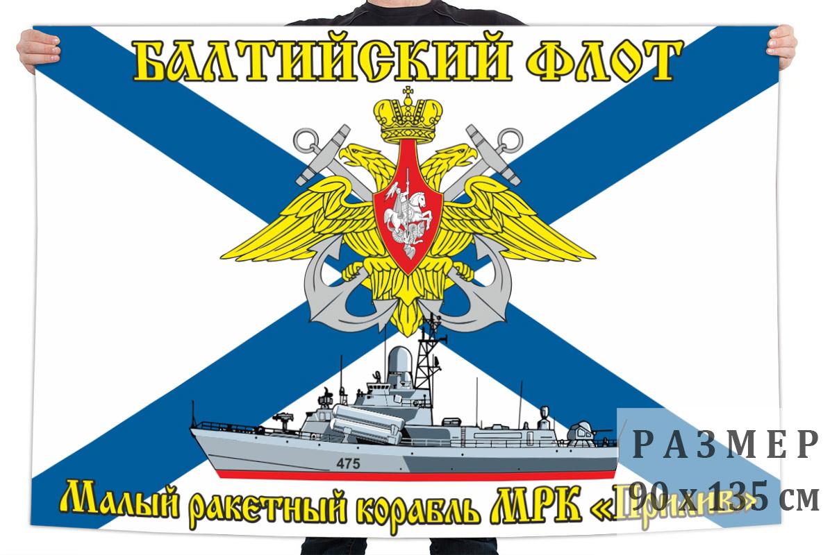 """Флаг малого ракетного корабля """"Прилив"""""""