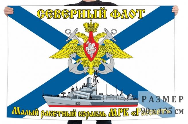 """Большой флаг малого ракетного корабля """"Рассвет"""""""