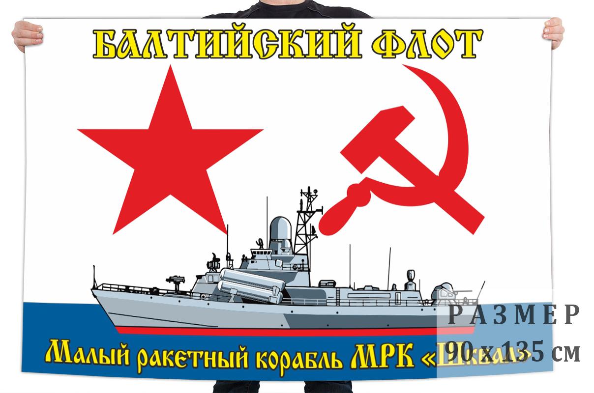 """Флаг малого ракетного корабля """"Шквал"""""""