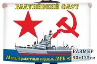 Флаг малого ракетного корабля Шторм Балтийского флота