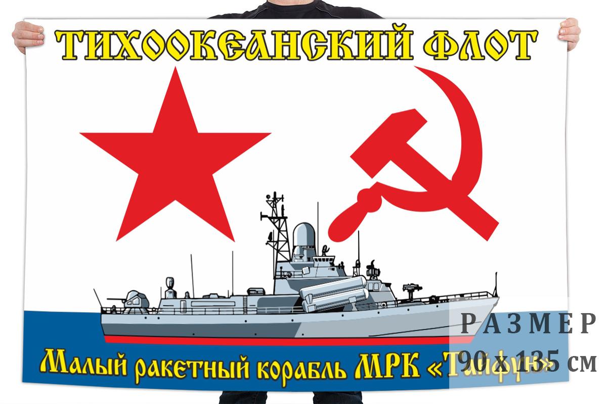 """Флаг малого ракетного корабля """"Тайфун"""""""