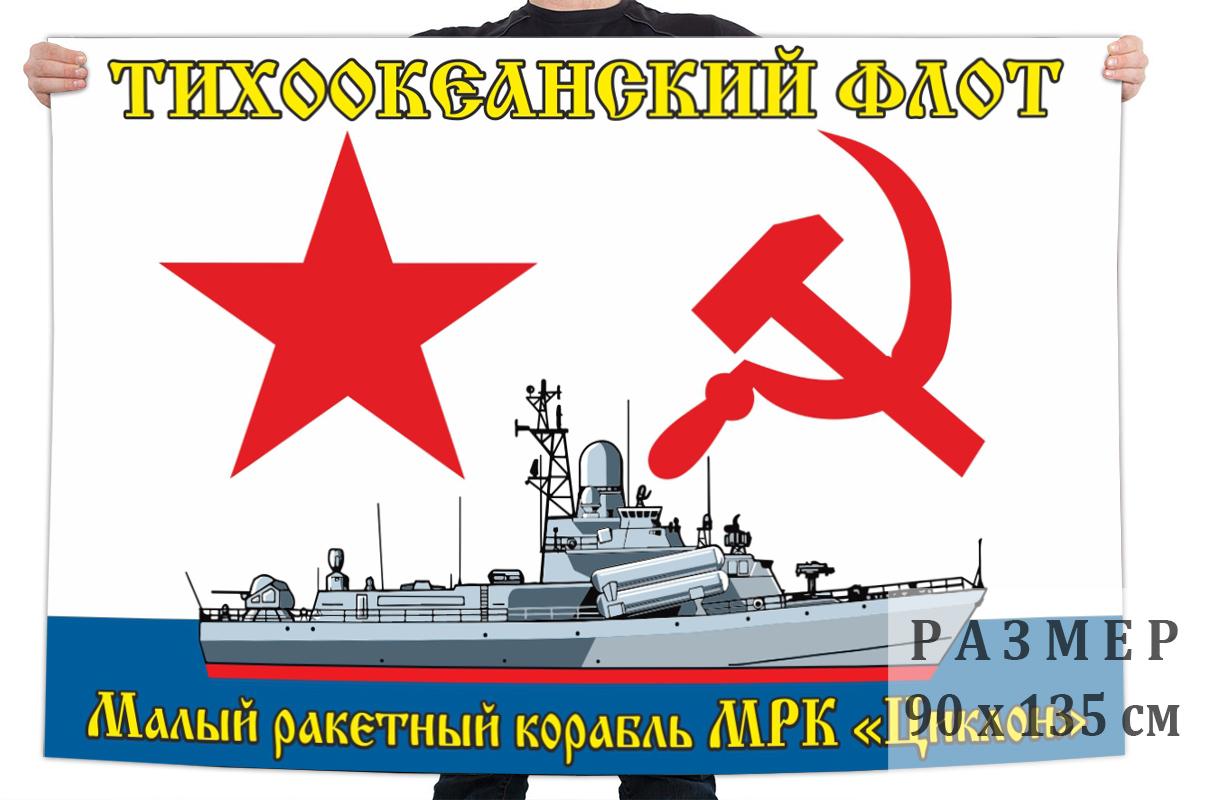 """Флаг малого ракетного корабля """"Циклон"""""""