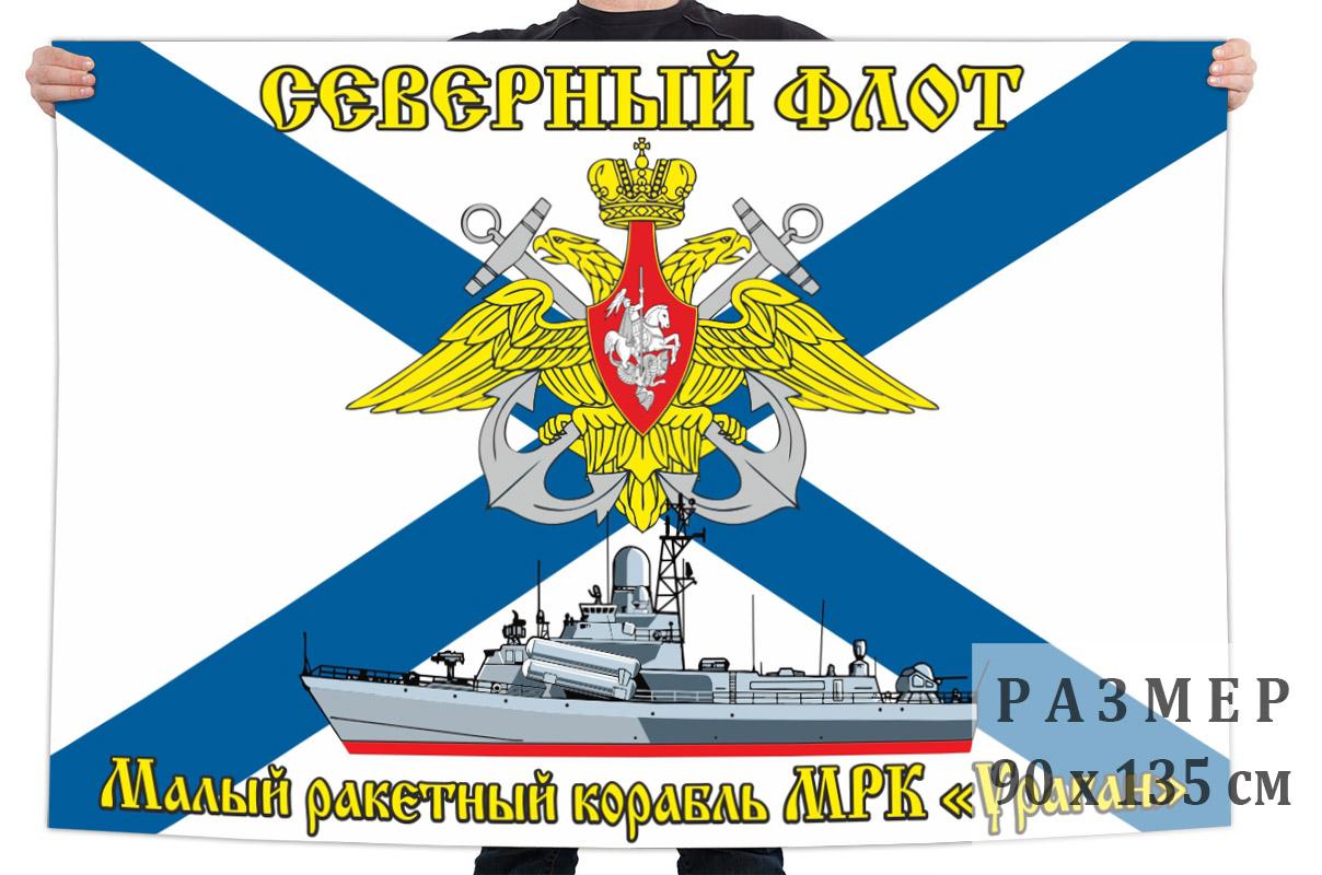 """Флаг малого ракетного корабля """"Ураган"""""""