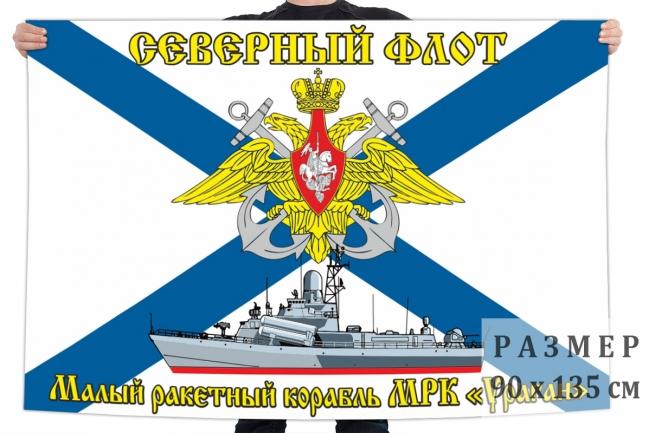Флаг малого ракетного корабля Ураган