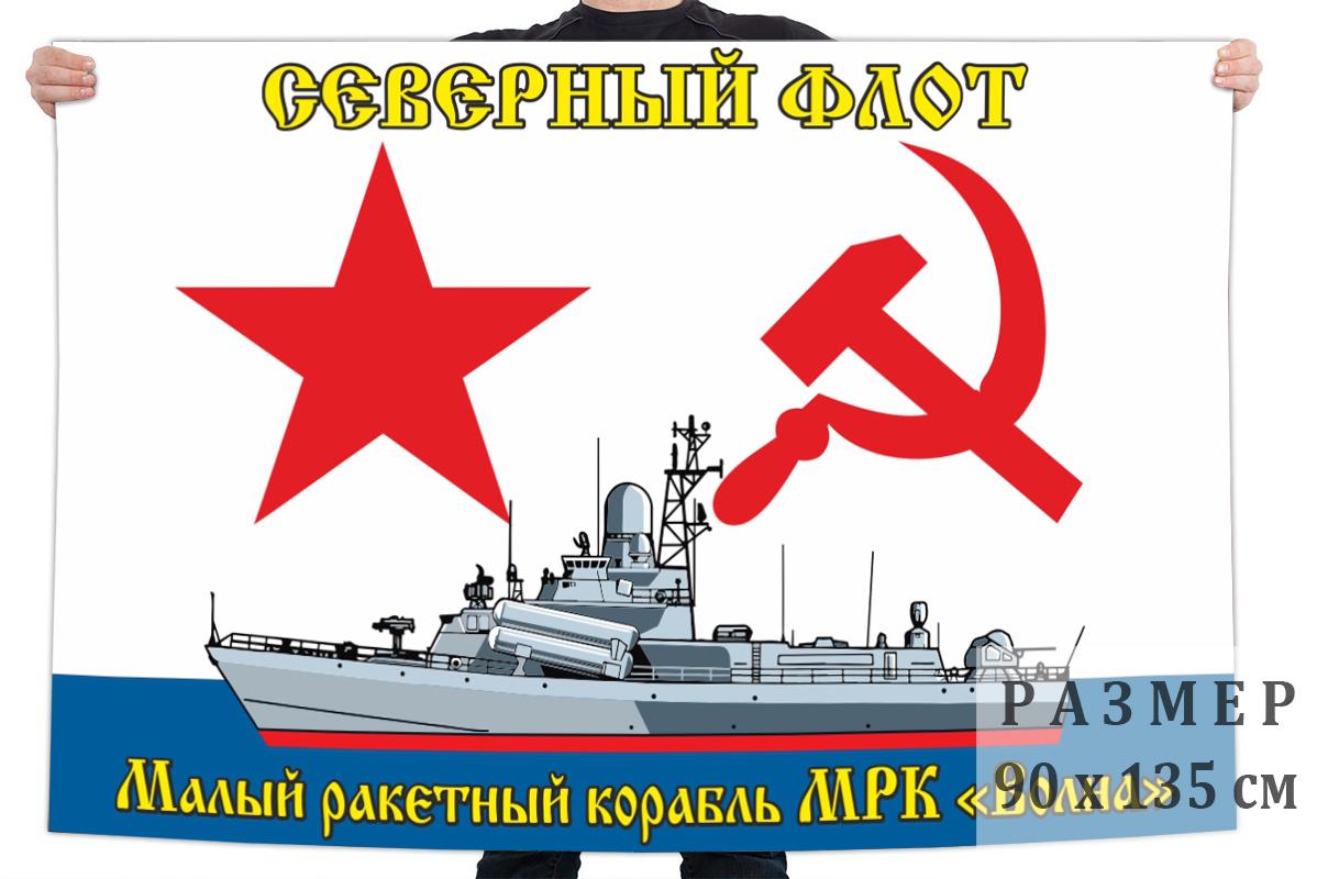 Флаг малого ракетного корабля Волна