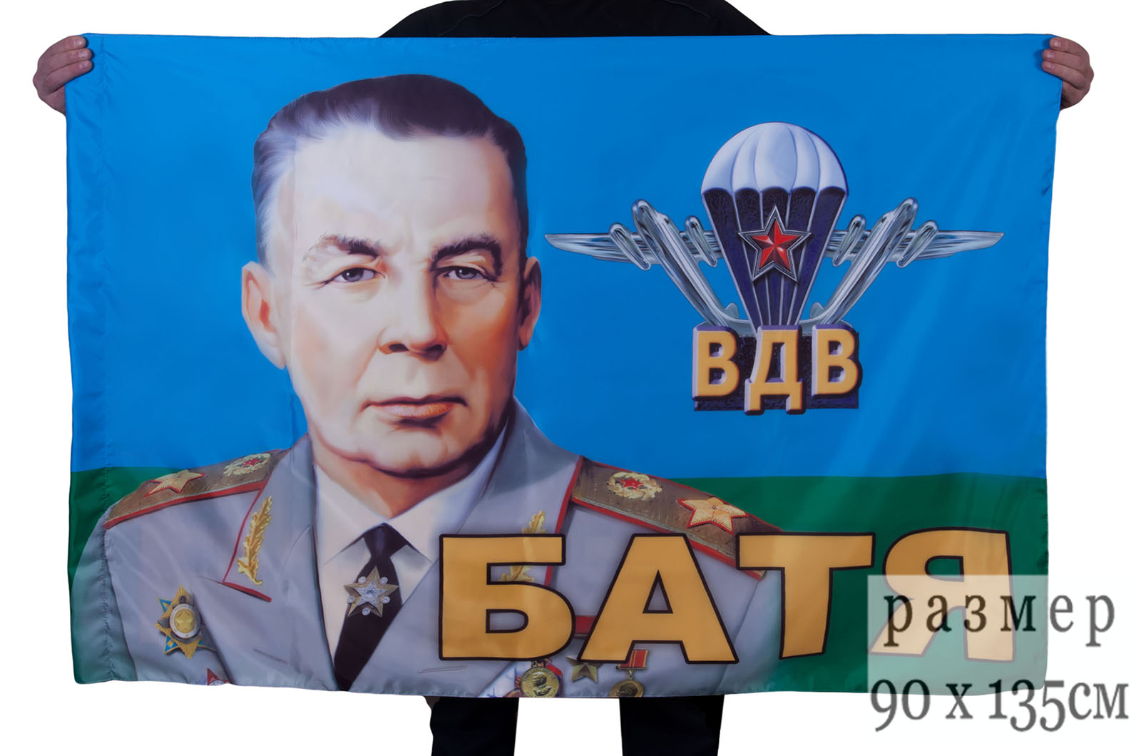 Флаги ВДВ с доставкой по Москве и России. Ограниченная серия с «Батей»