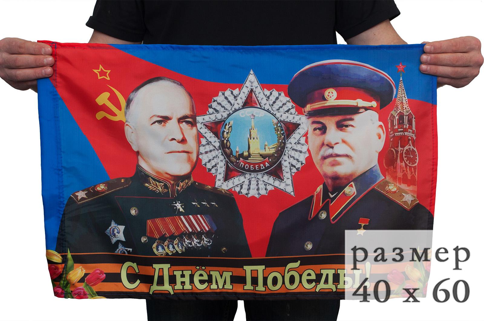 """Флаг """"Маршалы Великой Победы"""""""